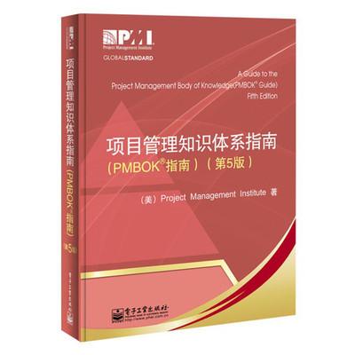 PMBOK2012中文电子版(第五版)