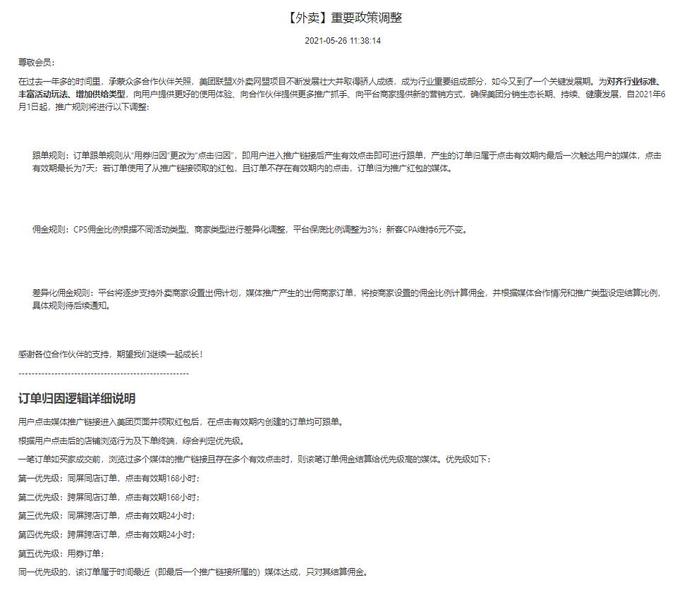 美团联盟【外卖】重要政策调整公告
